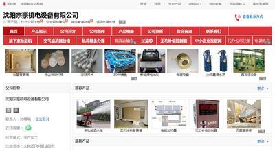 中国制造交易网商铺