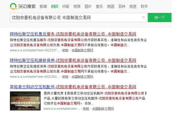 中国制造交易网360收录