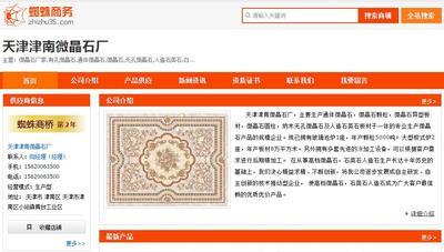 天津津南微晶石厂
