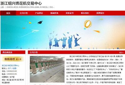 浙江绍兴绣花机交易中心