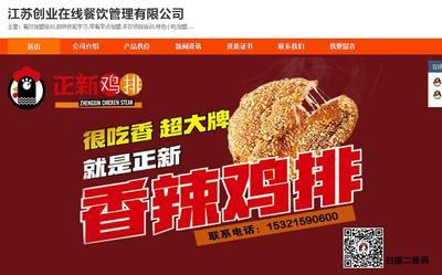 江苏创业在线餐饮管理有限公司